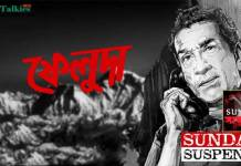 Felu Da Audio Mp3 Story Free Download Sunday Suspense