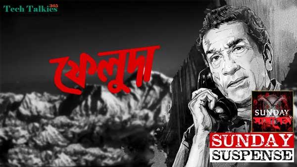 Felu Da Audio Mp3 Story Free Download Sunday Suspense