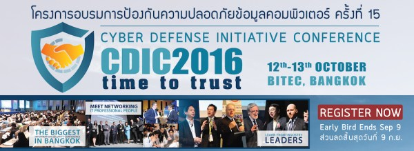 acis_cdic_2016_early_bird_1