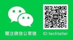 TechTeller Wechat
