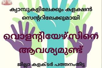 Need Volunteers in Pathanamthitta District