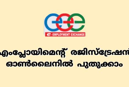 Kerala Employment Exchange Registration Renewal Online: Step by step procedure