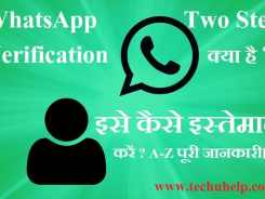 WhatsApp Two Step Verification