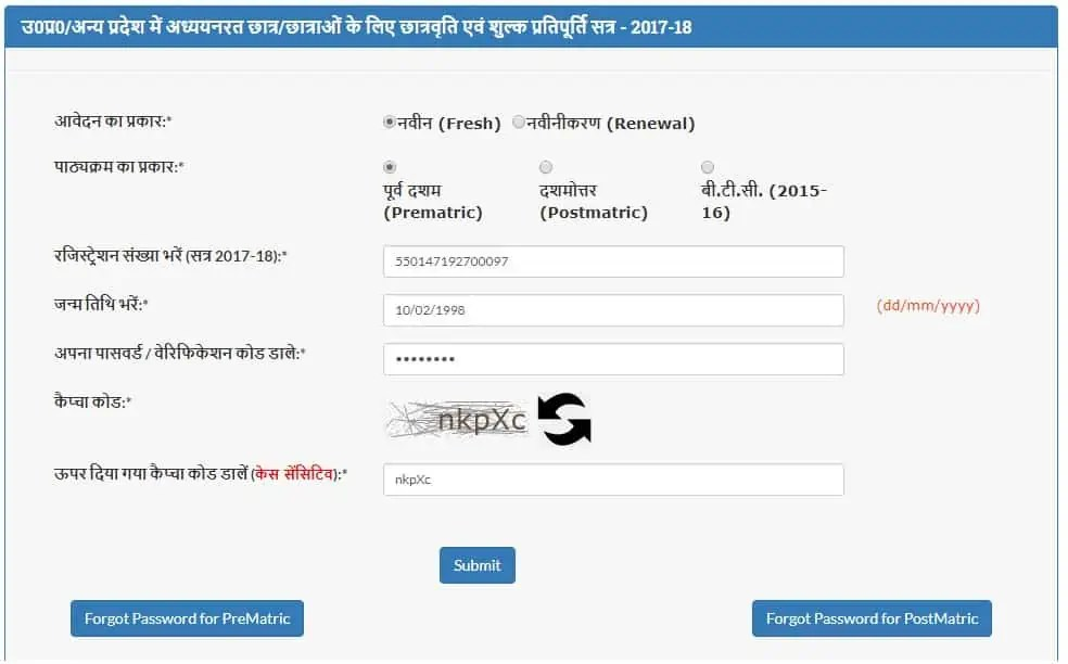 आव दन कर Up Scholarship Form Online 2020 21 क स भर Up Scholarship Registration In Hindi