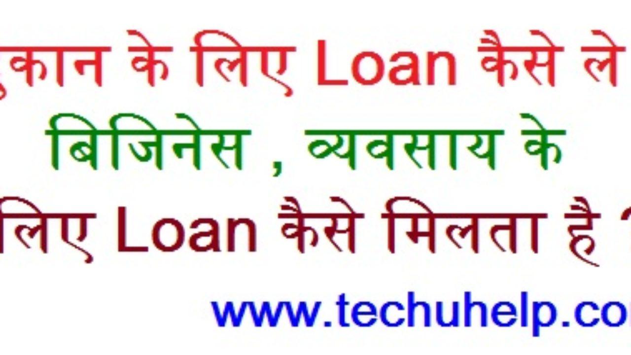 द क न क ल ए Loan क स ल ब ज न स व यवस य क ल ए Loan क स म लत ह Business Ke Liye Loan In Hindi