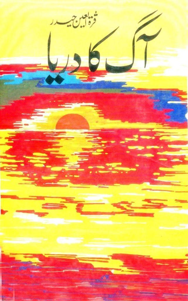 Aag ka darya: a novel by Qurrat-ul-Ain Hyder