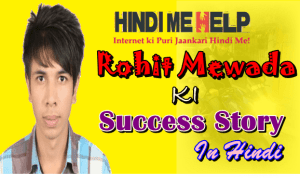 Rohit Mewada (Hindimehelp) Ki Tarah Successful Blogger Kaise Bane 【Hindi】