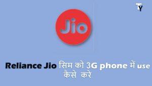 Reliance Jio SIM ko 3G Phone Me Kaise Use Kare