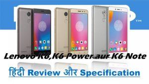 Lenovo K6, K6 Power Aur K6 Note Launch | हिंदी में जाने Features