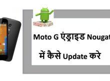 Moto G ko Android Nougat kaise update kare