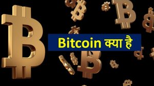 Bitcoin क्या है और Bitcoins कैसे Earn किया जा सकता है