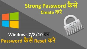 Strong Password कैसे Banaye (Create) | Windows 10/8/7 OS के Forgot Password को कैसे Reset करे