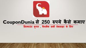 CouponDunia Referral & Cashback Program | एक Refer का कमाए 250 रुपये