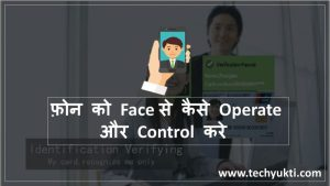 Smartphone को Face से Control कैसे करे | EVA Facial Mouse Android App