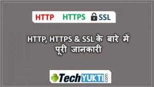 HTTP HTTPS Aur SSL Web Security Kya Hai? | HTTP Vs HTTPS