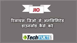 Reliance Jio Se Unlimited Free Downloading Kaise kare