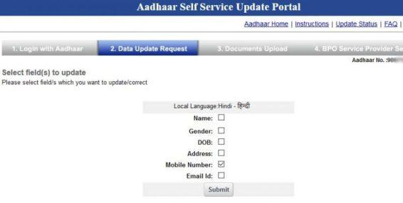 aadhaar-data-update-request