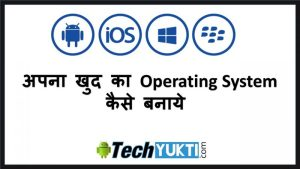 How to Build Own Operating System ( अपना खुद का Operating System कैसे Build करे )