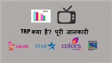TV TRP Kya Hai (टी. आर. पी. क्या है)? पूरी जानकारी हिंदी में