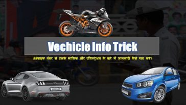 Kisi Bhi Car/Bike/Vechicle Owner(Malik) Ke Bare Me Janakari (Info) Kaise Nikale?