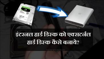 खराब और पुराने इंटरनल हार्ड डिस्क को नया एक्सटर्नल हार्ड डिस्क कैसे बनाये?