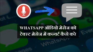 WhatsApp ऑडियो मेसेज को टेक्स्ट में कन्वर्ट कैसे करे?