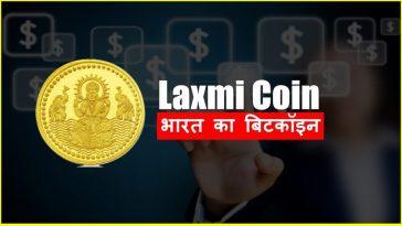 Laxmi Coin Kya hai(क्या है)? & बिटकॉइन और लक्ष्मीकॉइन में कौन बेहतर है?