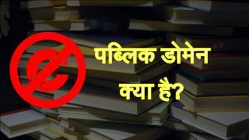 Public Domain Software, Books & Movies Kya hai(क्या है)?