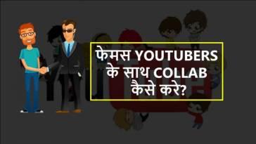 YouTube Collaboration Tricks : किसी भी फ़ेमस YouTuber के साथ Collab कैसे करे?
