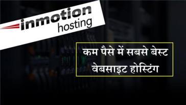 Inmotion Hosting Review in Hindi: पैसा वसूल वेबसाइट होस्टिंग