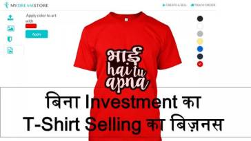 Bina Investment Ke Online t-shirt Selling Business Kaise kare?