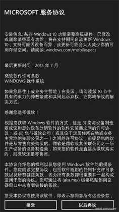Windows 10 Mobile windows 10 mobile deve ser liberado para todos no dia 17 de março Windows 10 Mobile deve ser liberado para todos no dia 17 de março 20160312 235731 278