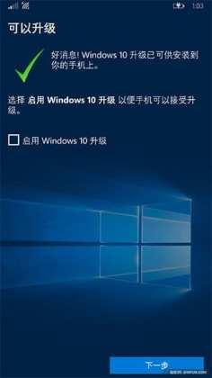 Windows 10 Mobile windows 10 mobile deve ser liberado para todos no dia 17 de março Windows 10 Mobile deve ser liberado para todos no dia 17 de março 20160312 235733 413