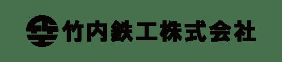 竹内鉄工株式会社