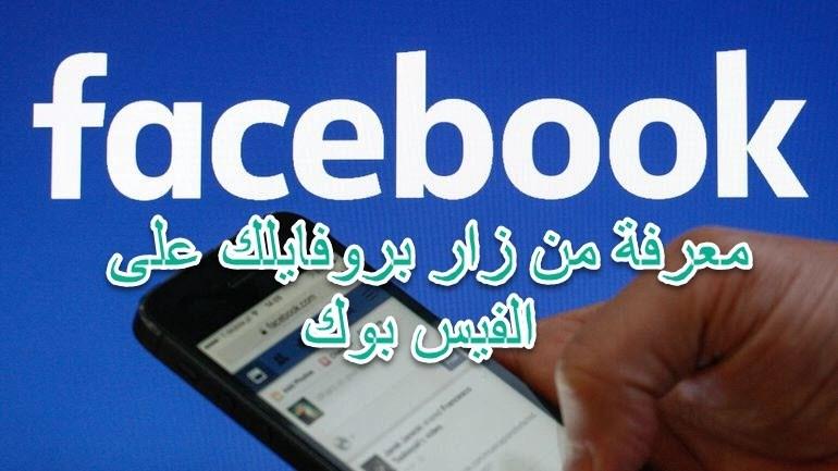 معرفة من زار بروفايلك على الفيس بوك بدون برامج نبضات تقنية
