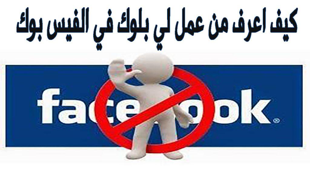معرفة من قام بحظرك على الفيس بوك Facebook نبضات تقنية