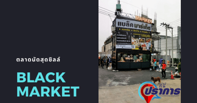 Black market ตลาดนัดสุดชิลล์ จุดเช็คอินแห่งใหม่ของปากน้ำ