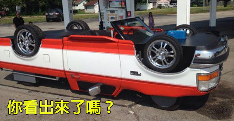 30臺一看車子就完全能了解主人可能已經瘋掉的「造型太多OVER車子」。