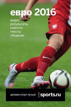 Приложение от Sports.ru