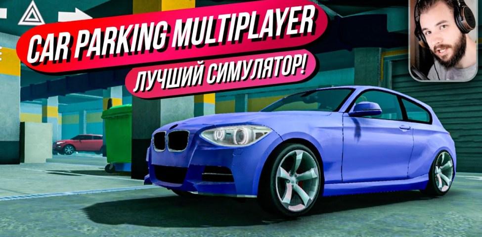 Car Parking Multiplayer Mod Apk 4.5.9 Para Hileli İndir 2021