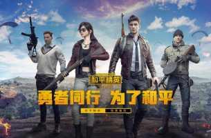 Pubg Mobile Çin Sürümü Nasıl İndirilir?