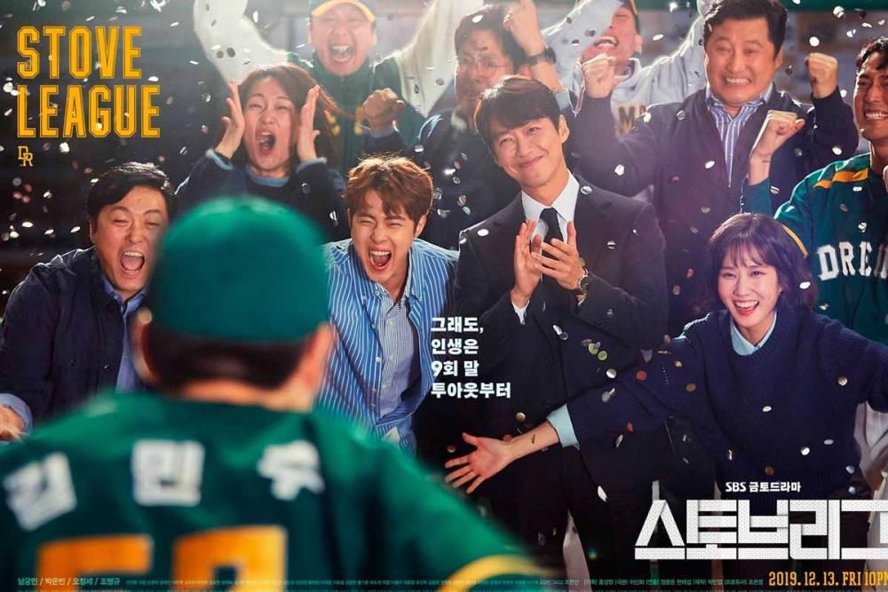Hot Stove League drama coreano