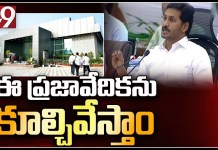 Y. S.Jaganmohan Reddy Orders Demolition of Praja Vedika Conference