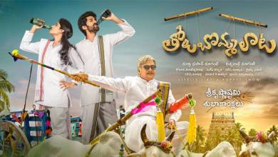 Photo of Tholu Bommalata Video Songs Download