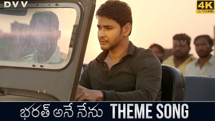 Bharat Ane Nenu Climax Theme Video Song Download