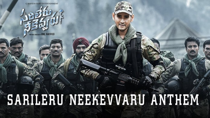 Sarileru Neekevvaru Anthem song download