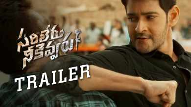 Photo of Sarileru Neekevvaru Trailer Download – Sarileru Neekevvaru official Trailer