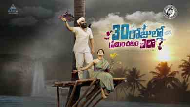 Photo of 30 Rojullo Preminchadam Ela Naa Songs Download – Naa Songs