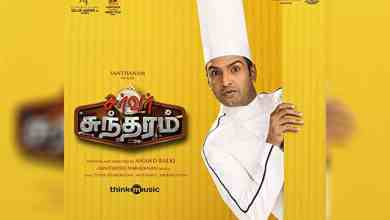 Photo of Server Sundaram Video Songs Download – Server Sundaram Full Video Songs Download Mp4