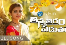Photo of Thinna Thiram Padutale Song Download Mp3 – Thinna Thiram Padutale Folk Song Download